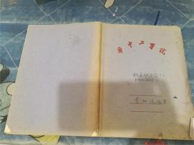 华中工学院 笔记本(抄录机床动力学及优化设计)