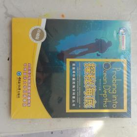 最值得珍藏的海洋科普丛书 探秘海底(珍藏版)
