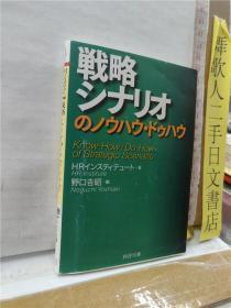 战略シナリオのノウハウ・ドゥハウ 野口昭 PHP文库 日文原版64开文库本综合书