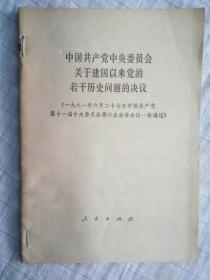 《中国共产党中央委员会关于建国以来党的若干历史问题的决议》1981.6