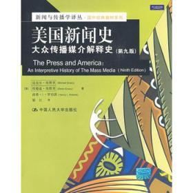 新闻与传播学译丛·国外经典教材系列:美国新闻史大众传播媒介解释史(第9版)