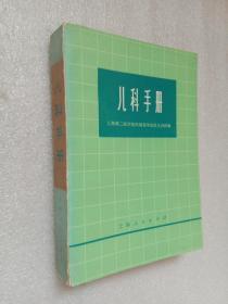 儿科手册 上海第二医学院附属新华医院儿内科编 上海人民出版社 1974年1版1印