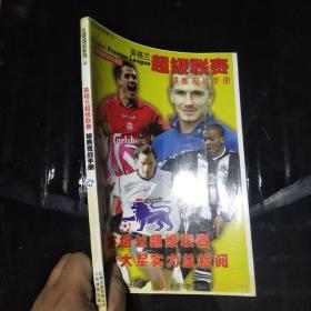 足球战纪系列4:英格兰超级联赛——球赛观战手册*