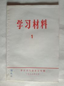 学习材料1