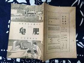 民国书 肥皂(少年应用科学丛书) 张建秋编 世界书局(H4-4)