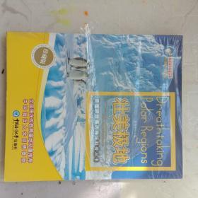 最值得珍藏的海洋科普丛书 壮美极地(珍藏版)