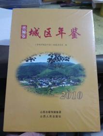 晋城市城区年鉴.2010