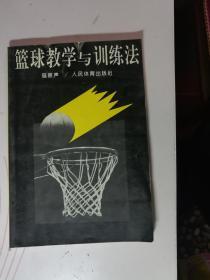 篮球教学与训练法