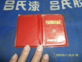 劳动保险待遇证   抚顺矿区工会   1991年