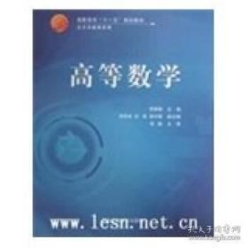 高等数学 郑桂梅 国防科技大学出版社