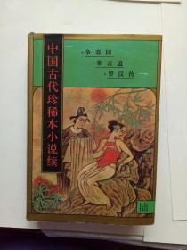 中国古代珍稀本小说续6