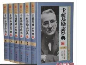 正版   2016新版卡耐基励志经典 全6册   90222L