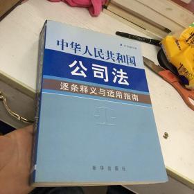 中华人民共和国公司法逐条释义适用指南