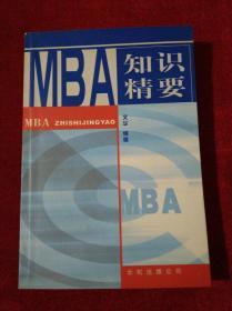 MBA 知识精要