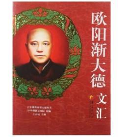 百年佛教高僧大德丛书:欧阳渐大德文汇