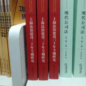 上海法治建设三十年专题研究