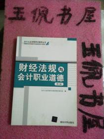 会计从业资格考试辅导丛书:财经法规与会计职业道德(第4版)