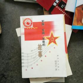 军旗·军徽·军歌的故事