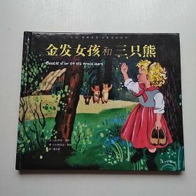 """法国""""海狸爸爸""""经典童话系列:金发女孩和三只熊 精装"""