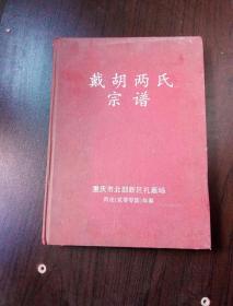 戴胡两氏宗谱(重庆市北部新区礼嘉场)