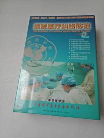 远东租赁服务中国医疗VCD未拆封