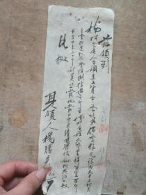 54年 纸条书法 兹领到【编号21】