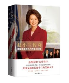 赵小兰传奇——美国华裔两代人的奋斗历程