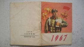 文革时期北京市日历厂出品《1967年》144开怀历(一册)