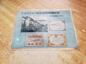(九十年代)武进圆织机厂产品老照片(彩照)