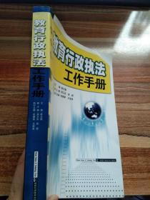 教育行政执法工作手册