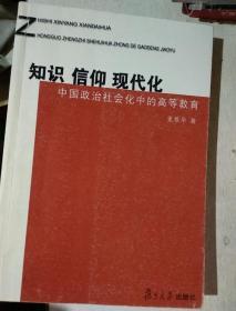 知识·信仰·现代化:中国政治社会化中的高等教育