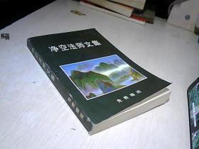 净空法师文集..