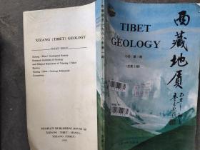 西藏地质 1988 1