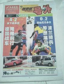 大连晚报一世界杯号外一2006年,4张合售,每张4版,品佳