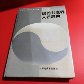 中国现代书法界人名辞典(1版1印)