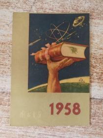 1958年贺卡(1枚)