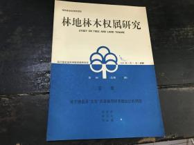 林地林木权属研究(第二期 总二十九期)1998年5月5日·成都
