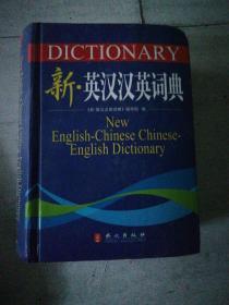 新·英汉汉英词典