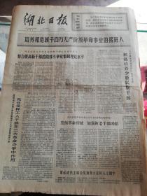 【报纸】湖北日报 1973年9月26日【培养和造就千百万无产阶级革命事业的接班人】【认真学习十大文件  坚决贯彻十大精神】【鲁迅与中日文化交流】