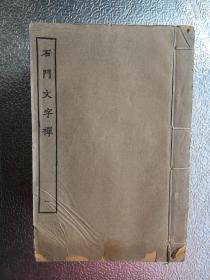 石门文字禅(全套卷一~卷三十共8厚册全)
