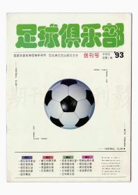 CN36-1183《足球俱乐部》(创刊号)【刊影欣赏】