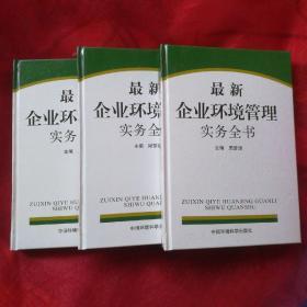 最新企业环境管理,实务全书(1,2,4)册合售