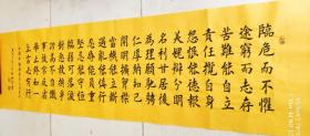 【保真】山东省书协会员、著名书法家靳相然:南怀瑾《男人的气质》