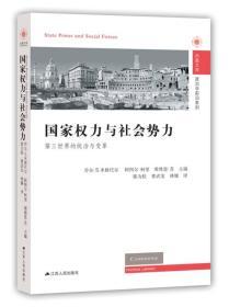 国家权力与社会势力:第三世界的统治与变革(塑封未拆)