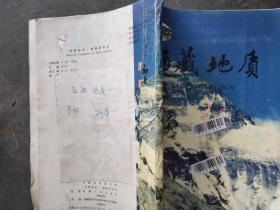 西藏地质 1986 1