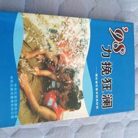 """98""""力挽狂澜——湖北省石首市抗洪纪实"""