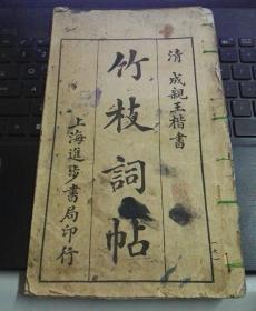 民国老字帖【成亲王楷书竹枝词帖】 民国六年老版印刷