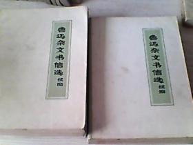 1971年版《鲁迅杂文书信选》《鲁迅杂文书信选续编》2本合售