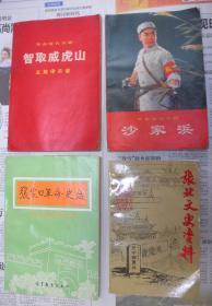 張家口革命史話(有圖片,1990年1版1印)2019.3.25日上