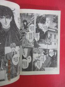 高永作品集 星座刑事(2-7)6本合售